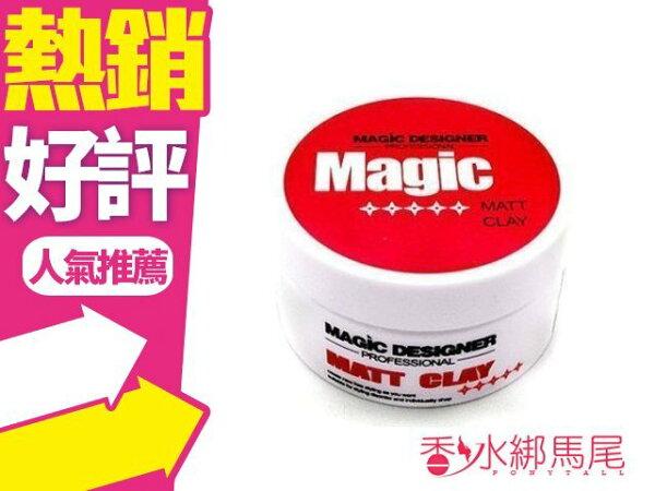 ◐香水綁馬尾◐ Magic Designer 超酷炫髮泥 80g 霧面 超強塑型力 類似K髮泥效果喔
