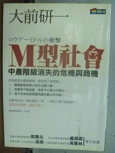 【書寶二手書T2/財經企管_HQL】M型社會-中產階級消失的危機與商機_大前研一