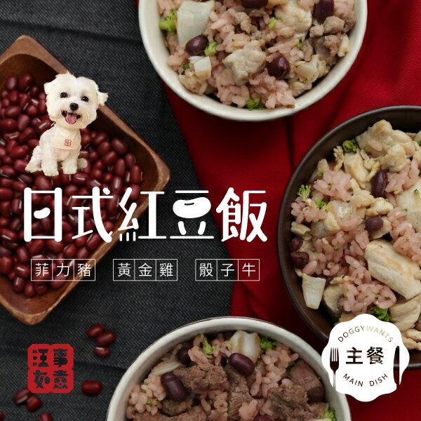 寵物狗鮮食【日式紅豆飯】添加足量軟骨,保養關節健康,減肥狗也適合!冷凍真空包裝,微波隔水加熱即開動!