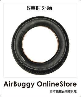 AirBuggy 8英吋外胎(Coco,Safari,Twinkle)