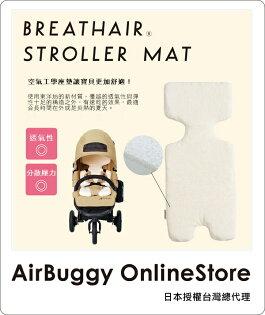 AirBuggy 嬰兒推車空氣工學座墊