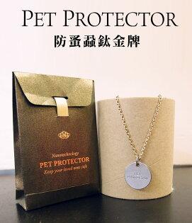Pet Protector 寵物防蚤蝨鈦金牌~無毒無害4年有效!