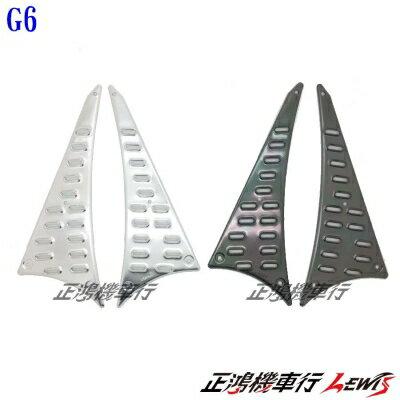 正鴻機車行 台中機車精品改裝 K&S前鋁合金踏板 奔騰G6前踏板 G6鋁合金踏板 G6鋁踏板 G6踏板