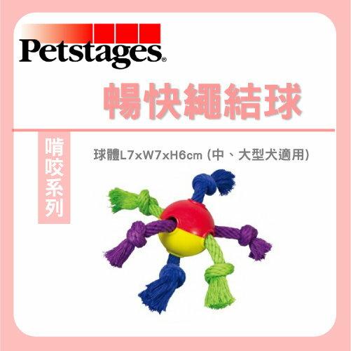 +貓狗樂園+ Petstages【chew。啃咬系列。122暢快繩結球】500元 - 限時優惠好康折扣