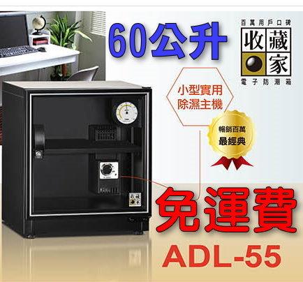 防潮家電60公升 1990衝 ADL~55收藏家電子防潮箱 免 五年 相機防潮 發霉 除濕