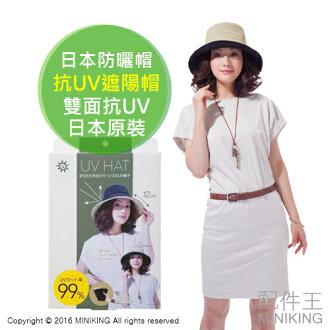 【配件王】現貨 日本 雙面抗UV 防曬 遮陽帽 小顏帽 漁夫帽 抗UV達99% 素黑/米白 戶外 登山