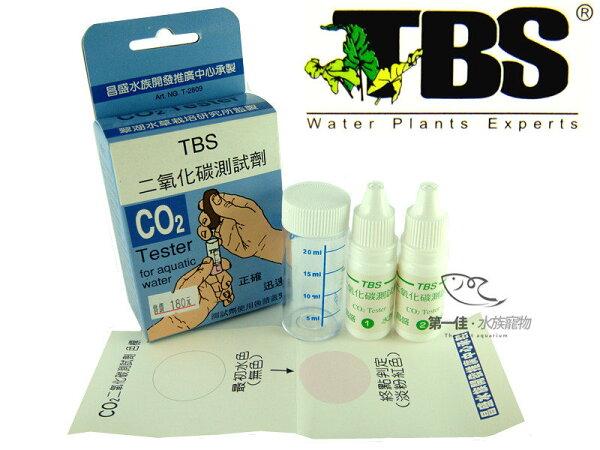 [第一佳水族寵物] 台灣翠湖TBS CO2二氧化碳測試劑 [特賣]