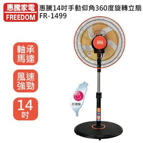 新款第二代【惠騰】14吋可手動仰角360度旋轉立扇(FR-1499)