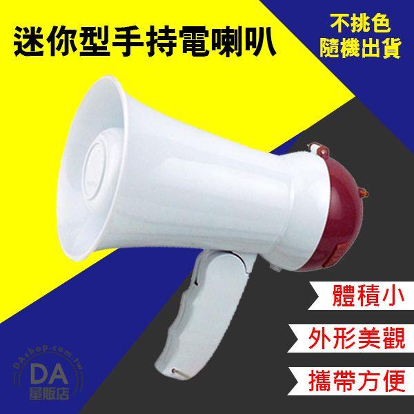 《DA量販店》迷你 手持 喇叭 擴音器 大聲公 折疊式 電池 顏色隨機(79-4977)