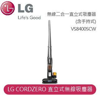 【LG】LG CORDZERO 直立式無線吸塵器 無線二合一直立式吸塵器(含手持式) VS8400SCW