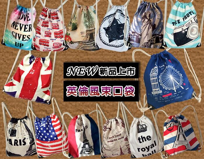 英倫風 帆布 抽繩雙肩包 國旗 印花 鐵塔 學院風 束口袋 束口包 後背包 收納袋 休閒背