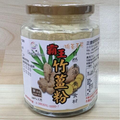 霸王竹薑粉(150g)~火辣上市!小資女愛漂亮強力推薦,最熱銷薑茶系列體內環保。