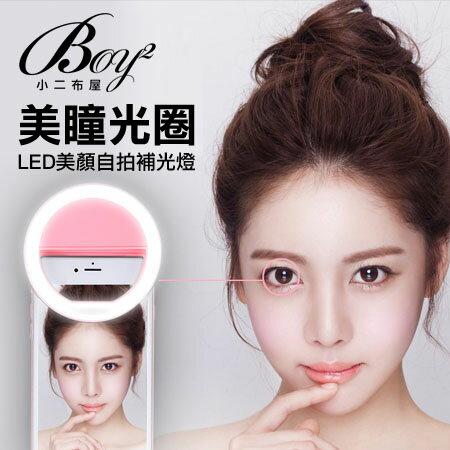 ☆BOY-2☆【NQ-YL001】手機通用補光燈 LED美顏自拍神器美瞳光圈燈 0
