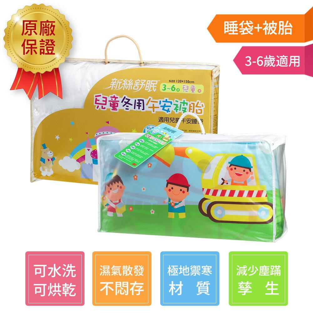 3M 新絲舒眠兒童午安被-睡袋(推土機)+午安被胎冬季用 - 0