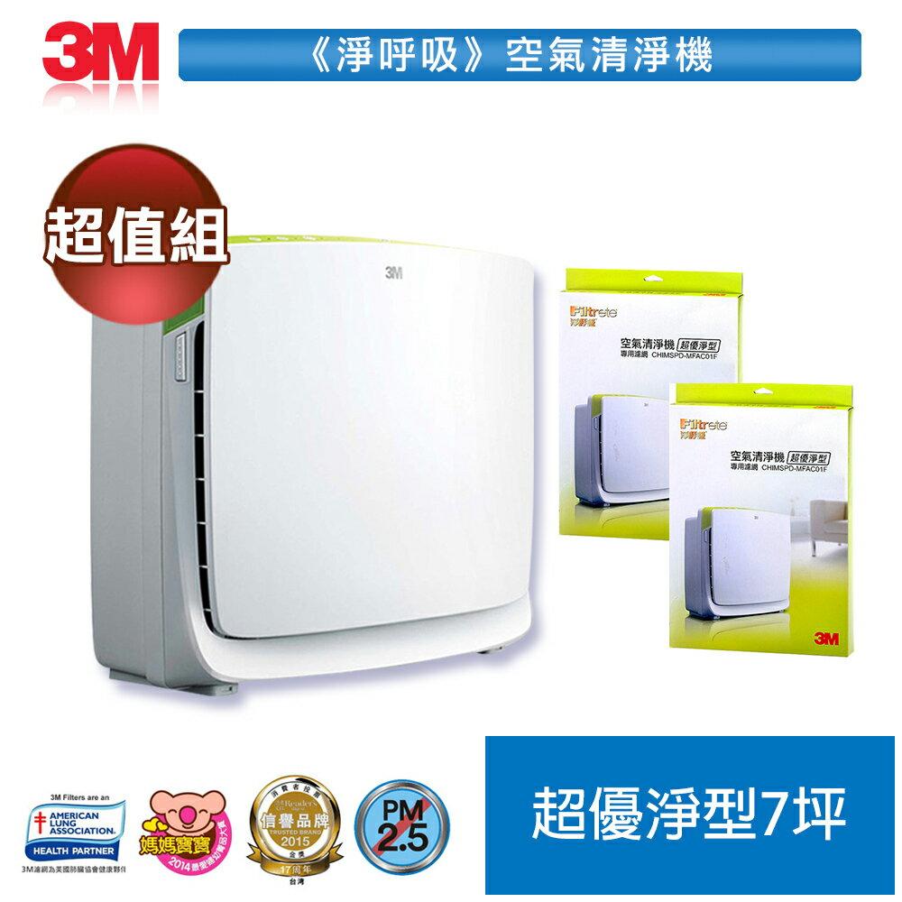 【3M】淨呼吸超優淨型負離子空氣清淨機超值組(7坪超優淨*1+專用濾網*2) 0