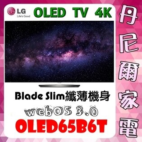 【LG】65型OLED TV 4K智慧行動連結電視《OLED65B6T》來電優惠價