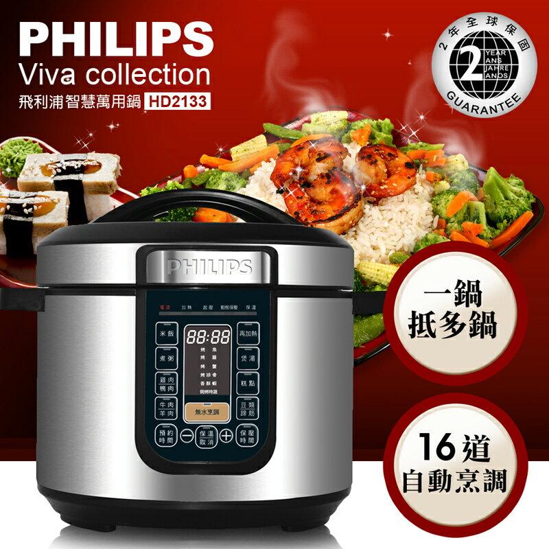 PHILIPS 智慧萬用鍋 (HD2133)