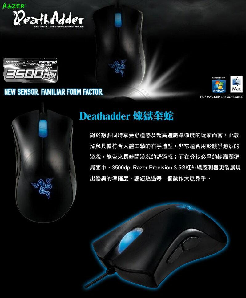 正品  Razer DeathAdder 雷蛇 煉獄奎蛇 滑鼠 3500DPI升級版 支援官方驅動 送鼠墊  羅技 微軟 1