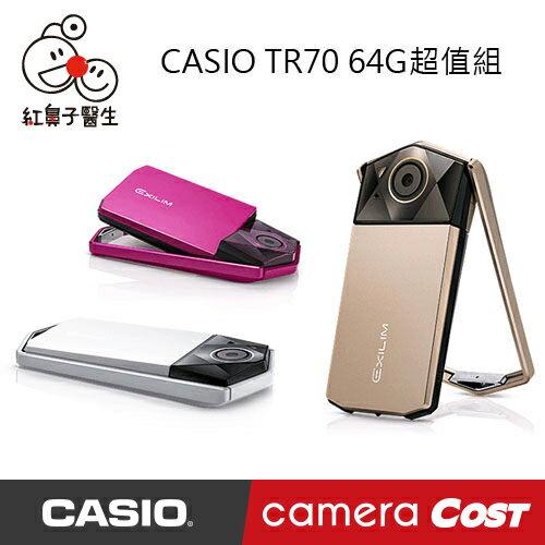 【超值!64G電充大全配】CASIO EX-TR70  桃紅 金色 白色 三色 公司貨 TR70 新 TR60 TR50 0
