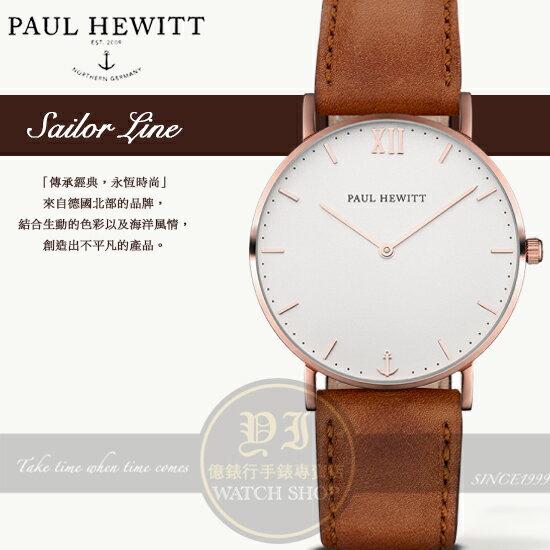 PAUL HEWITT德國工藝 Sailor Line經典時尚真皮腕錶PH-SA-R-ST-W-1S公司貨