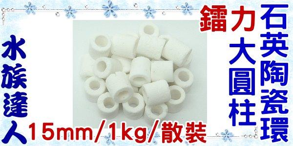 【水族達人】鐳力Leilih《大圓柱石英陶瓷環(15mm) 1kg/散裝》陶瓷濾材/多孔/適合硝化細菌的培養與繁殖