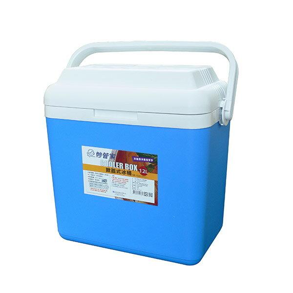 妙管家 12L掀蓋式冰桶/冰箱/冷藏箱/保冷 HK-12LS 0