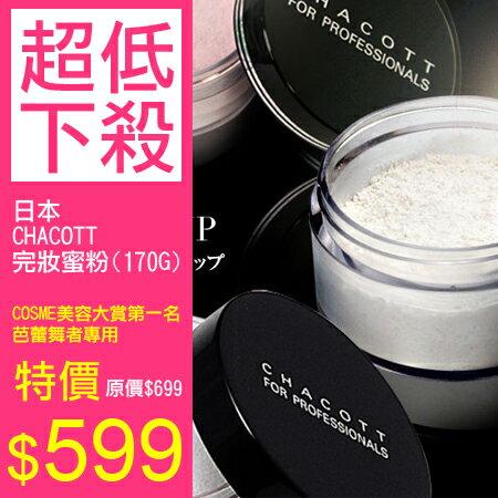 日本 CHACOTT 完妝蜜粉 170G 芭蕾舞者專用【B061018】