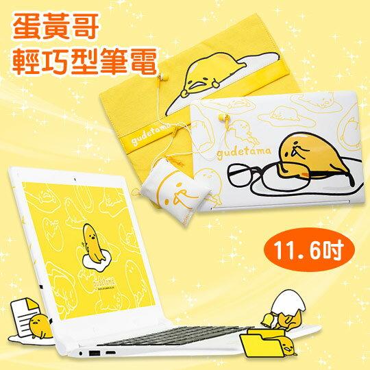免運〔小禮堂〕捷元 蛋黃哥 輕巧型筆電《11.6吋.白.側躺.眼鏡.GD11》附贈行動電源