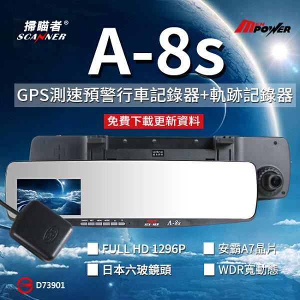 【禾笙科技】免運+免費安裝+送8G記憶卡 掃描者 A-8S 後視鏡行車記錄器 GPS測速器 1296P A8S