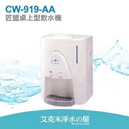 匠盟飲水機(溫熱) CW-919-AA 桌上型-自動補水型《免運費》