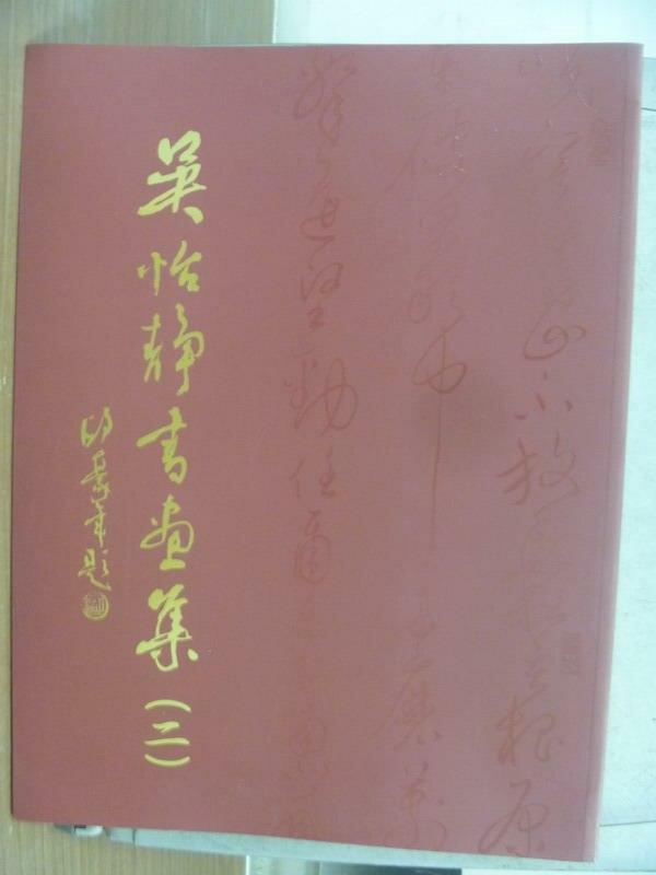 ~書寶 書T7/藝術_PEG~吳怡靜書畫集^( 二^)_財團法人崇友文教基金會