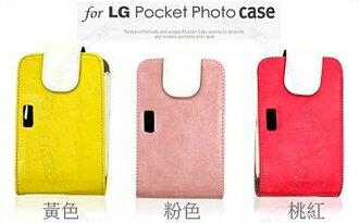 可傑 LG Pocket Photo 3.0 皮套 PD239 多色可選