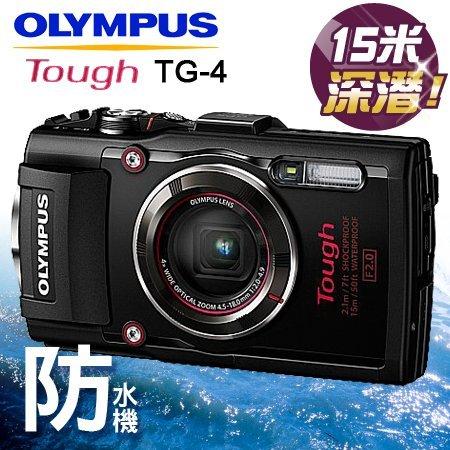 OLYMPUS奧林巴斯 TG-4 Tough (黑) 大光圈█公司貨█ 平輸另電洽 XP70 80  WG4 可參考
