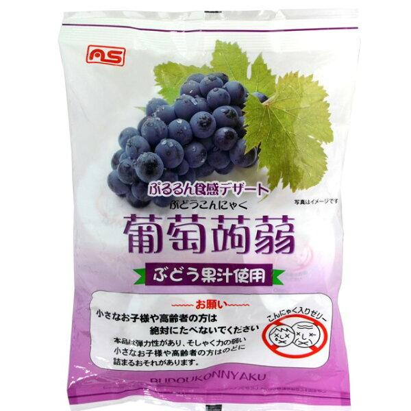[即其良品]AS葡萄蒟蒻果凍9入(216g)*賞味期限:2016/11/05*