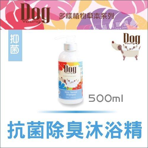 +貓狗樂園+ Dog Young【抗菌除臭沐浴精。500ml】345元 - 限時優惠好康折扣
