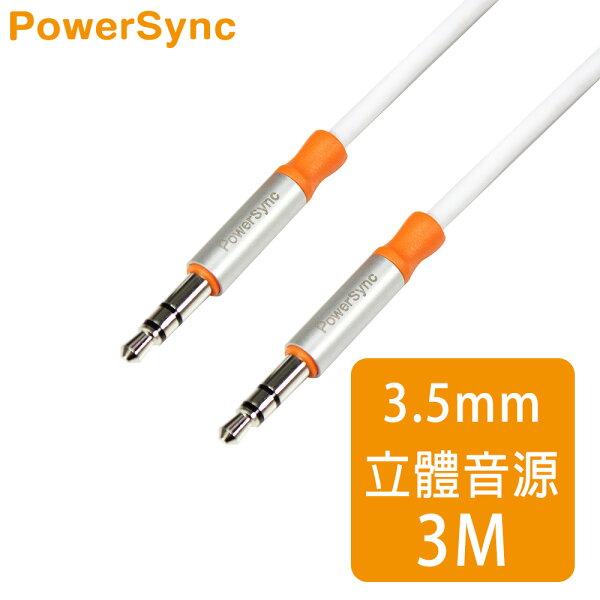 群加 Powersync 3.5MM 車用/家用 AUX鋁合金高級立體音源傳輸線公對公【圓線】/ 3M (35-ERMM39)
