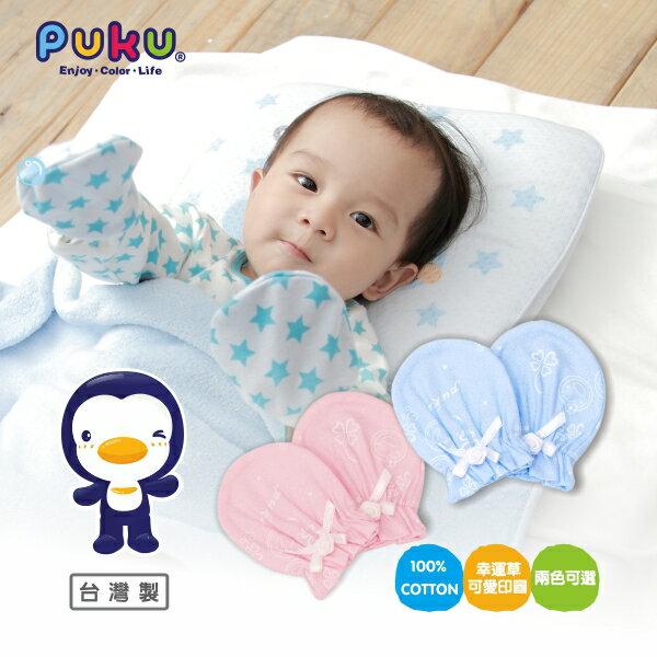 『121婦嬰用品館』PUKU護手套 0-12m 2
