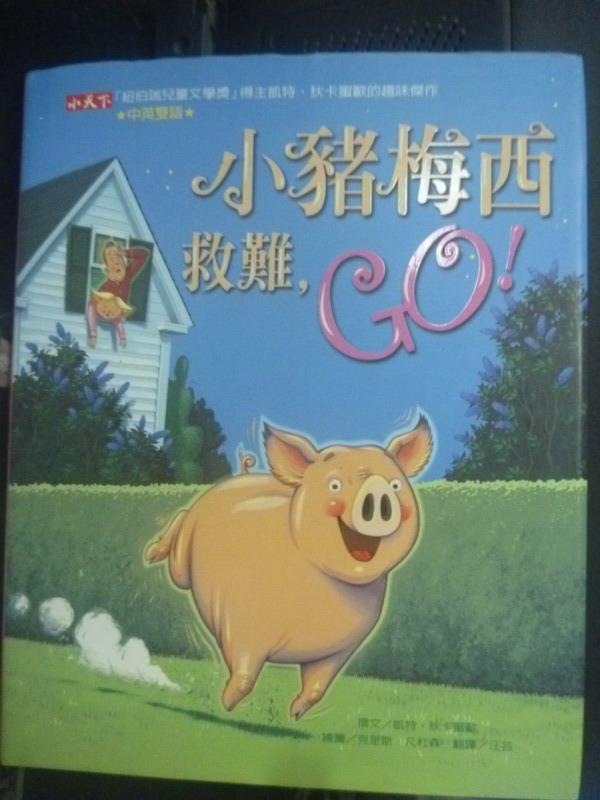 ~書寶 書T4/少年童書_QIY~小豬梅西救難~GO^!_凱特.狄卡蜜歐 ~  好康折扣