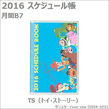【真愛日本】15091500016 B7 玩具總動員藍 2016年曆 日誌 手帳 行事曆 玩具總動員 巴斯 胡迪