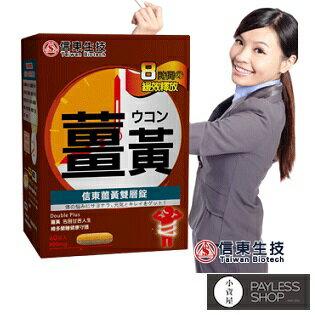 【小資屋】信東生技 薑黃雙層錠60錠/盒有效日期2018.12.20
