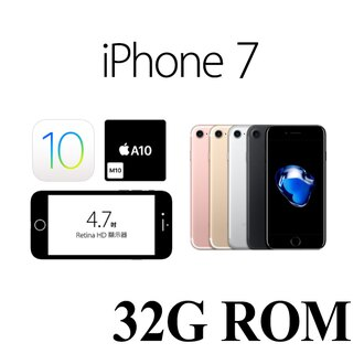 Apple iPhone 7 32G防水防塵智慧手機