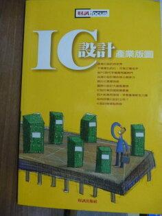 【書寶二手書T5/財經企管_QDG】IC設計產業版圖_財訊出版社