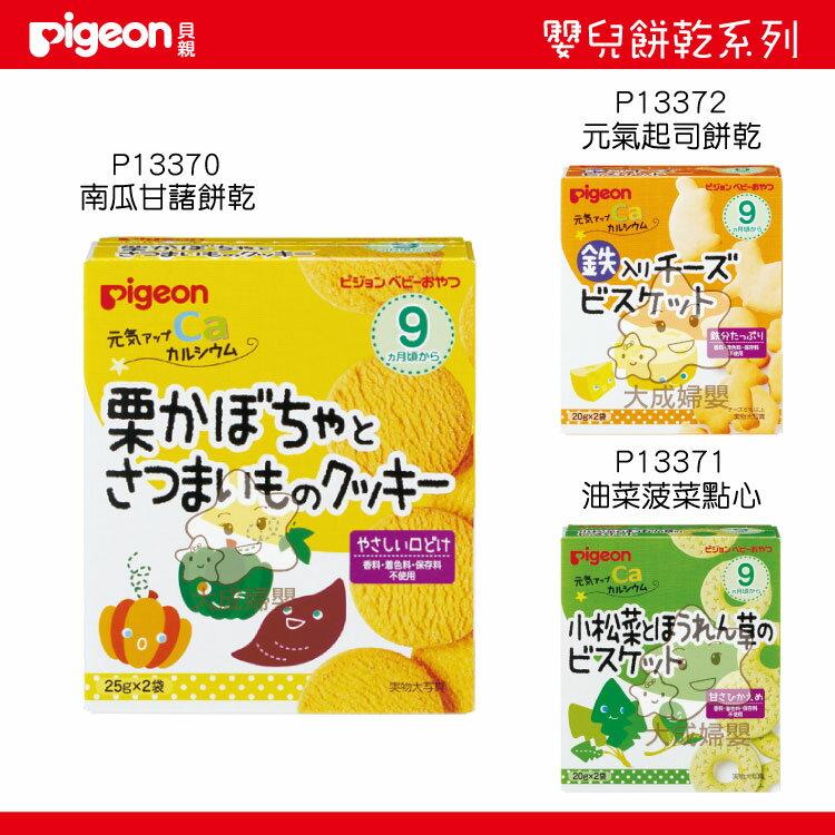 【大成婦嬰】Pigeon 貝親 嬰兒餅乾系列 (元氣起司) 、(油菜菠菜)、(南瓜甘藷) 9個月以上適用 1