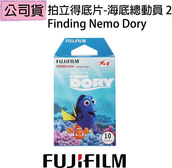【FUJIFILM】Instax Mini 拍立得底片(海底總動員 2-Finding Nemo Dory)▼Mini8 / Mini25 / SP-1