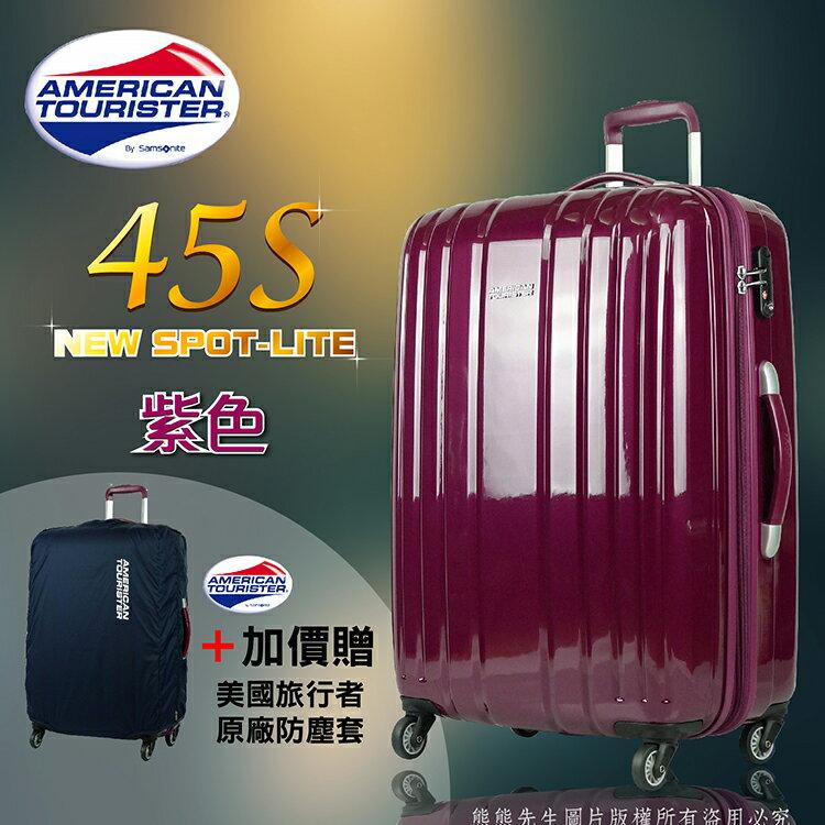 《熊熊先生》**加送AT防塵套超值優惠組** 新秀麗  Samsonite 美國旅行者NEW SPOT-LITE 行李箱 45S 新秀麗專用四輪靜音輪 26吋