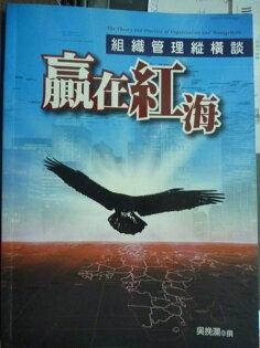 【書寶二手書T7/財經企管_PNY】贏在紅海-組織管理縱橫談_吳挽瀾