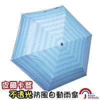 下雨天推薦雨靴/雨傘/雨衣推薦皮爾卡登不透光防風自動雨傘-天空藍