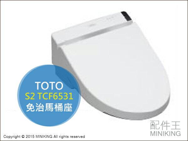 【配件王】日本代購 TOTO S2 TCF6531 免治馬桶座 免治馬桶 洗淨便座 馬桶座 沖洗座 另 TCF6521AK