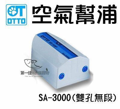 [第一佳水族寵物] 台灣奧圖OTTO [SA-3000(雙孔無段)] 專業型空氣幫浦.打氣機