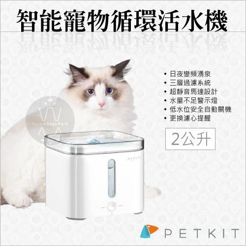 +貓狗樂園+ PETKIT 佩奇。智能寵物循環活水機。2L $1870 飲水器 - 限時優惠好康折扣
